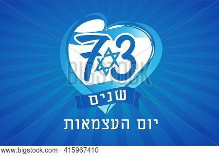 73 Years Anniversary Israel With Independence Day Jewish Text, Flag In Heart. Israeli Holiday Yom Ha