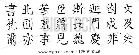 Current Chinese cursive writing, vintage engraved illustration. Magasin Pittoresque 1857.