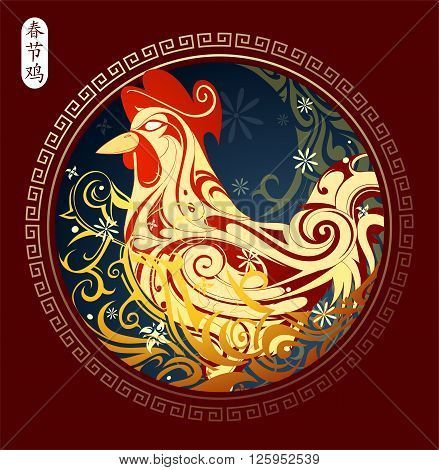 Chinese Zodiac animal sign Rooster for year 2017. Hieroglyph translation - Chinese New Year of the Rooster