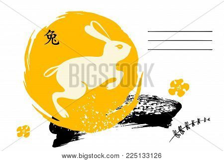 Chinese Hieroglyph Vector Photo Free Trial Bigstock
