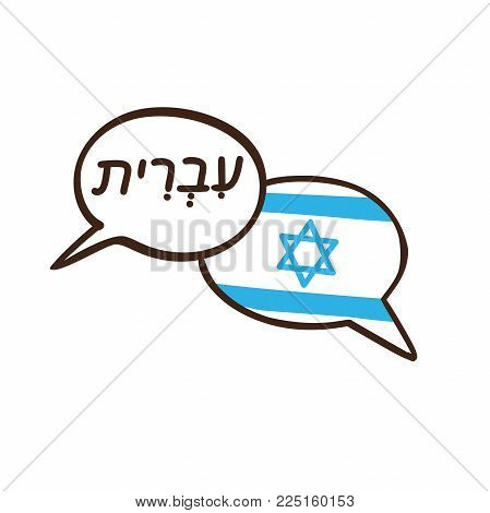 Vector Illustration With Two Hand Drawn Doodle Speech Bubbles With A National Flag Of Israel And Han