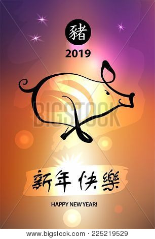 Greeting card, poster, banner for happy lunar chinese new year 2019 of earth boar.  Sign of good fortune and prosperity. Silhouette pig. Translation hieroglyph is happy new year.