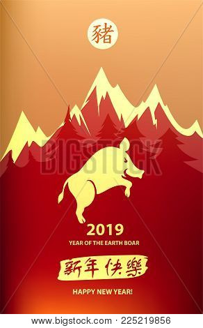 Vector illustration.  Sign of good fortune and prosperity. Silhouette pig. Greeting card, poster, banner for happy lunar chinese new year 2019 of earth boar. Translation hieroglyph is happy new year.