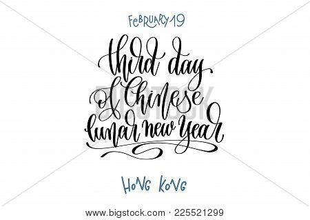 February 19 - Third Day Of Chinese Lunar New Year - Hong Kong, Hand Lettering Inscription Text To Wo