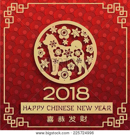 2018 Chinese New Year - Year Of Dog Greeting Card And Golden Dog In Circe With Chinese Flowers. Gold