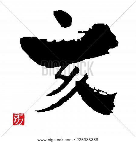 Brush Stroke Calligraphy, Kanji Charactor, Year Of The Boar / Translation Of Japanese