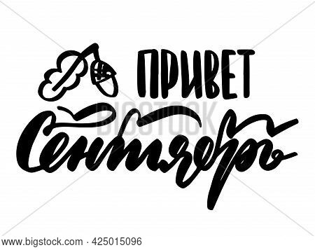Hello September Russian Text, Hand Written Custom Cyrillic Calligraphy Isolated On White. Lettering