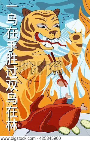 Chinese Cuisine Peking Duck Poster. China National Fire Tiger Eat With Chopsticks Roasted Meat Slice