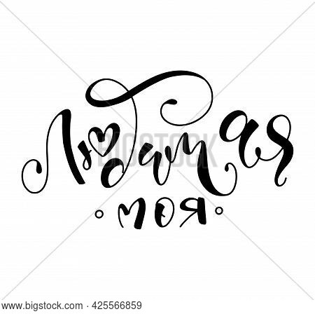 My Beloved Girl - Russian Handwriting Calligraphy, Black Vector Illustration Isolated On White Backg