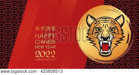 Happy Chinese New Year. Tiger Symbol Of 2022, Chinese New Year. Template For Banner, Poster, Greetin