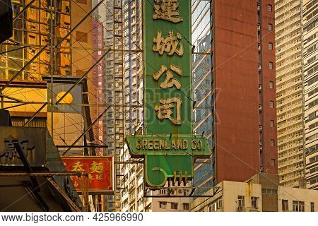 Hong Kong Island, Hong Kong, China, Asia - February 07, 2021: Close-up To A Densely Populated Apertm