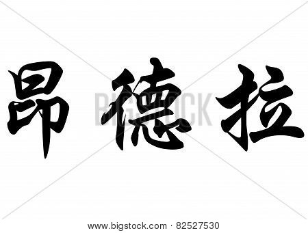 English Name Andra In Chinese Calligraphy Characters