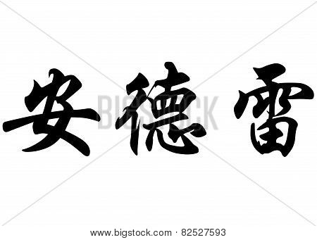 English Name Andreu Or Andrzej In Chinese Calligraphy Characters