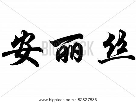 English Name Anne-lise In Chinese Calligraphy Characters