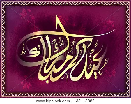 Beautiful Glossy Arabic Islamic Calligraphy of text Eid Mubarak on floral design decorated grungy background, Elegant Greeting Card design for Muslim Community Festival celebration.