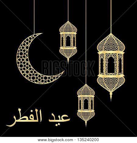 Simple Id Festival Eid Al-Fitr Greeting - 135240200  Image_835847 .jpg