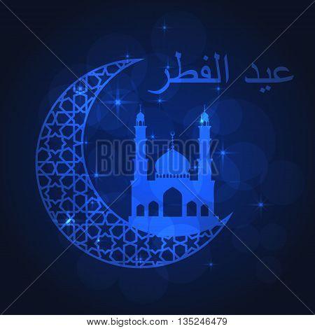 Eid al-fitr greeting card on black background. Vector illustration. Eid al-fitr means festival of breaking of the fast.