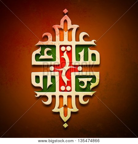 Elegant Greeting Card design with Creative Arabic Islamic Calligraphy of text Eid Mubarak on stylish shiny brown background.