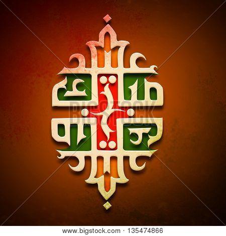 Elegant Greeting Card design with Creative Arabic Islamic Calligraphy of text Eid Mubarak on stylish shiny brown background.