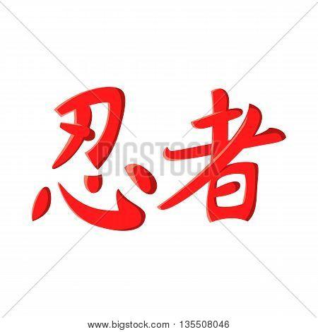 Japanese Ninja sign. Calligraphic inscription ninja icon in cartoon style isolated on white background