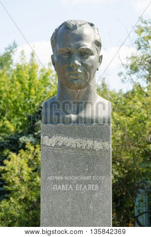 Moscow, Russia - August 10, 2015: Monument To Cosmonaut Pavel Belyaev At The Alley Of Cosmonauts At