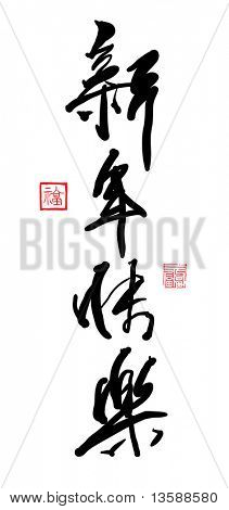 Chinese Calligraphy - Happy New Year