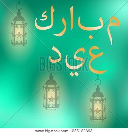 Islamic Holiday Eid Al-fitr. The Concept Of The Event. Green Blur Background. Flashing Lantern. Arab