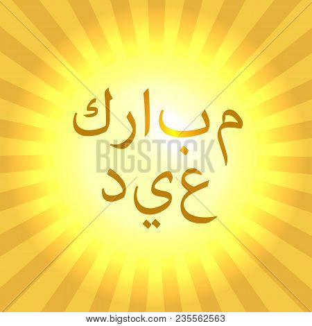 Islamic Holiday Eid Al-fitr. The Concept Of The Event. Divergent Rays And A Luminous Midpoint. Arabi