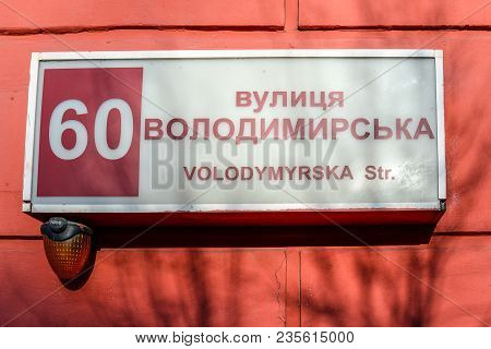 Kyiv, Ukraine - April 8, 2018: Sign Indicating The Volodymyrska Street On The Wall Of A House In The