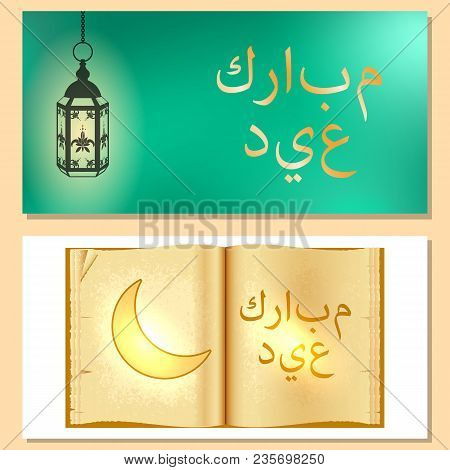 Islamic Holiday Eid Al-fitr. Flyers For Event Participants. Old Book In Which The Inscription And Th