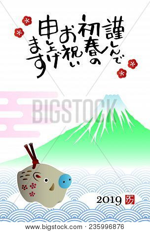 New Year Card With A Chinese Zodiac Wild Boar Ceramic Doll And Mt.fuji / Japanese Translation