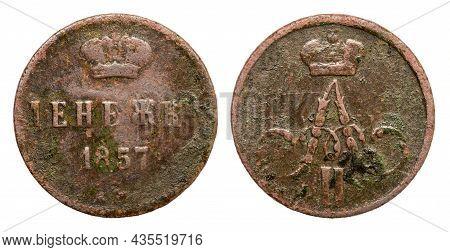 Copper Coin Of The Russian Empire. Denezhka Of 1857. Alexander Ii