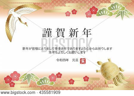 New Year's Greeting Card Template Decorated With Auspicious Japanese Vintage Items.  (text Translati