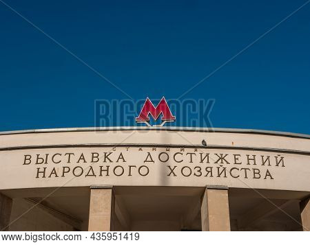 Moscow, Russia - October 5, 2021: Moscow Metro, Vdnkh Station - Exhibition Of Achievements Of The Na