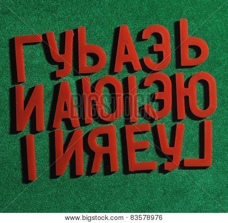 cyrillic alphabet letters on green velvet background poster
