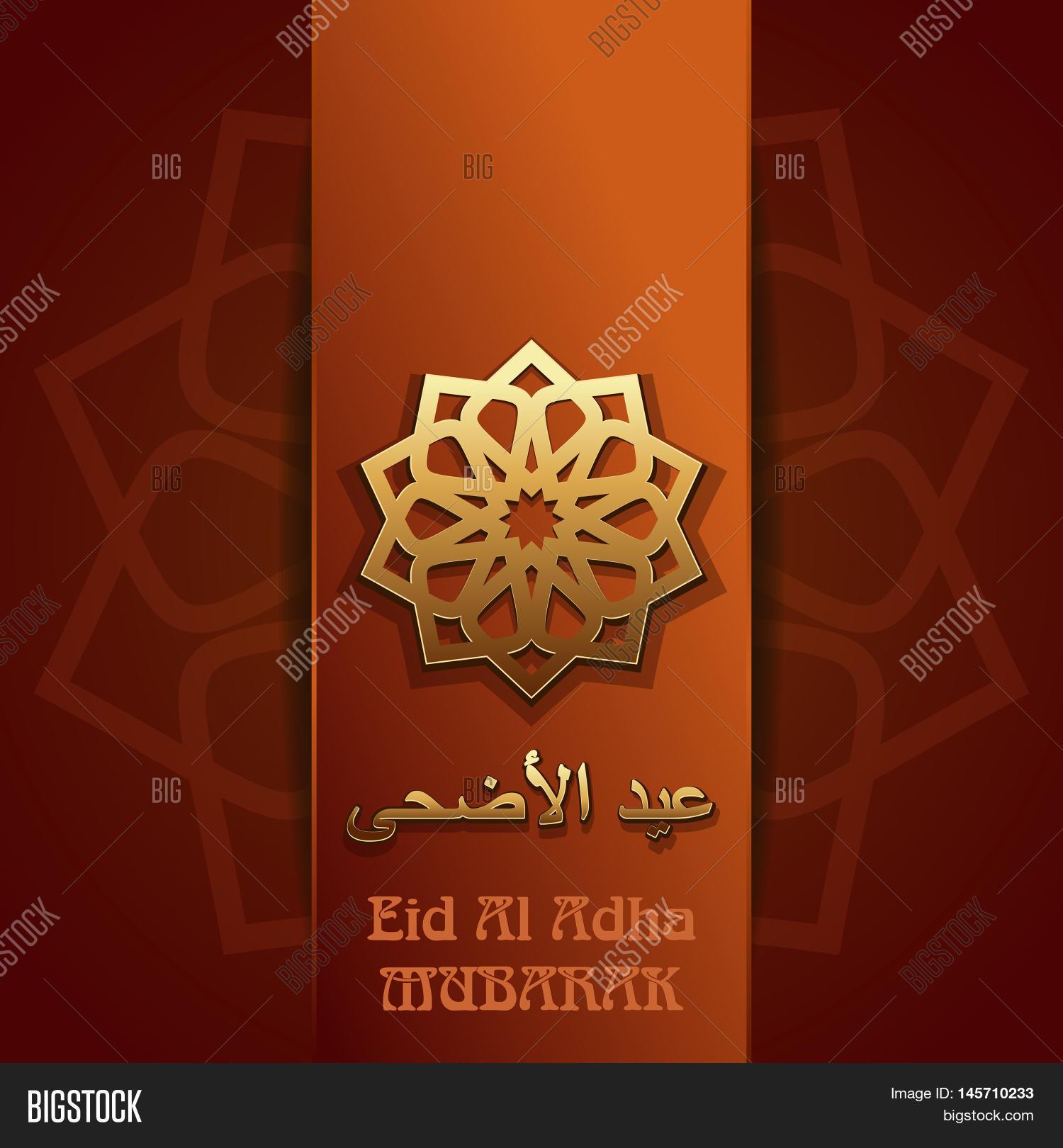 Greeting card muslim image photo free trial bigstock greeting card for muslim community festival eid ul adha celebrations with gold inscription in m4hsunfo