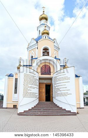 Orthodoxy church of Saint Gabriel. On a gate texts Ten Commandments and Commandments of beatitude from the Bible