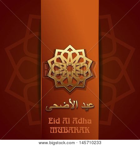 Greeting card for muslim community festival Eid-Ul-Adha celebrations with gold inscription in Arabic - Eid al-Adha. Inscription in English - Eid Al Adha Mubarak