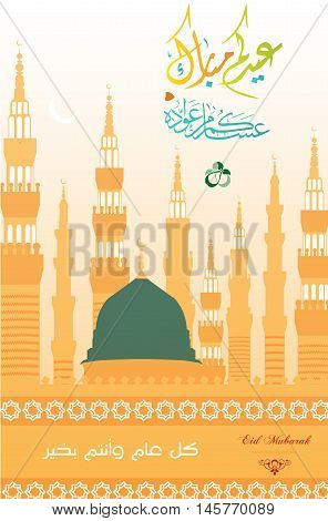 Eid Mubarak Wishes 2016 a Greetings card of Eid al-Fitr and Eid al adha Mubarak arabic calligraphy translation Blessed eid stock vector Illustration