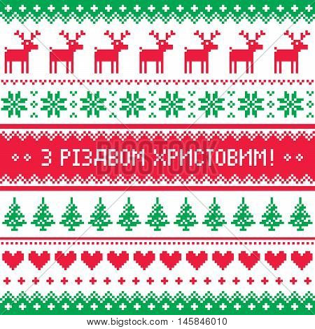 Merry Christmas in Ukrainian knitted pattern, design