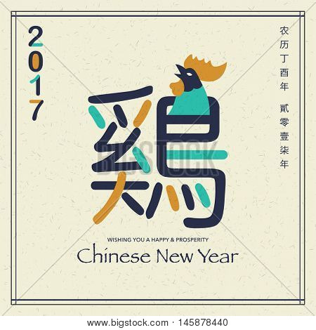 2017 Chinese new year card. Chinese wording translation: Rooster. Right side wording: Chinese calendar for the year of rooster 2017.