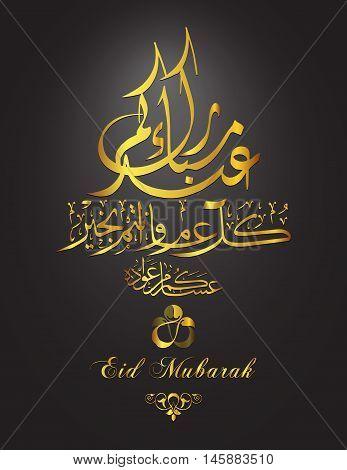 Eid mubarak wishes vector photo free trial bigstock eid mubarak wishes 2016 a greetings card of eid al fitr and eid al adha m4hsunfo