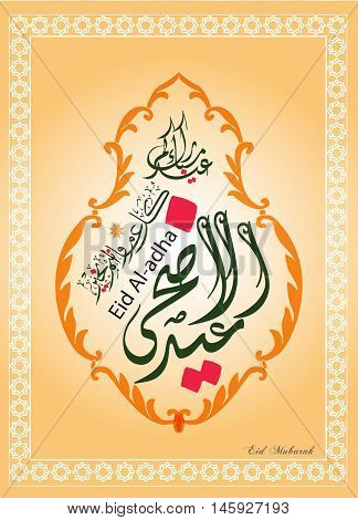 Eid Mubarak Wishes 2016 - Eid Mubarak Messages and Greetings card Eid al-Fitr Eid al Fitr Mubarak arabic calligraphy (translation Blessed eid) Eid Mubarak Cards 2016 stock vector Illustration