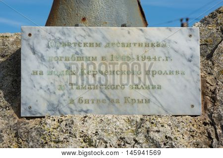 Taman, Russia - March 8, 2016: The Memorial Plaque With The Inscription