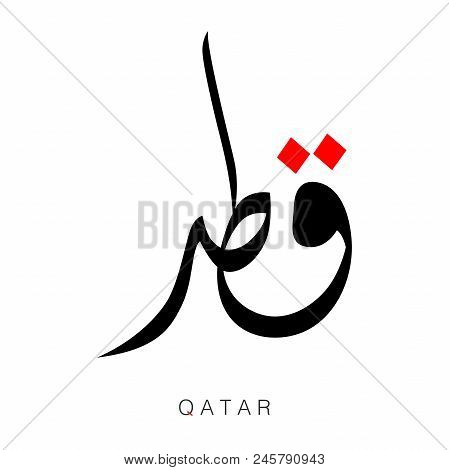 Qatar Word In Arabic Calligraphy, Arabic Calligraphy Title Qatar On White Background-vector Illustra