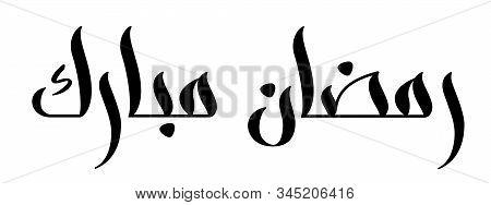 Modern Brush Calligraphy Ramadan Mubarak Isolated On White Background. Ramadan Mubarak Means Blessed