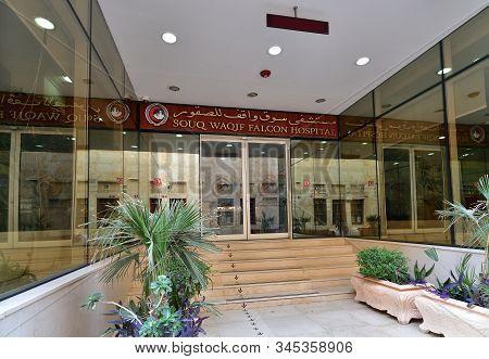 Doha, Qatar - Nov 21. 2019. Souq Waqif Falcon Hospital