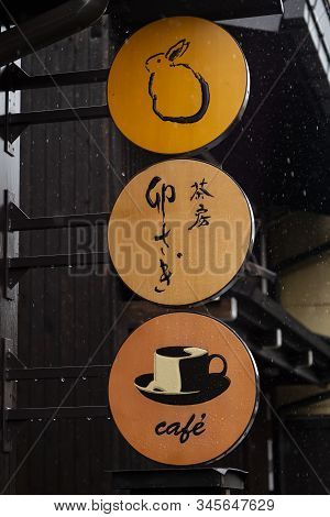 Takayama, Japan - November 6th, 2018: A Coffeeshop Sign In English And Japanese, With A Drawing Of A