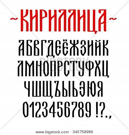 Cyrillic script, old Russian alphabet typescript set. Hand drawn calligraphy letters written with flat brush. Vintage retro typography vector font. poster