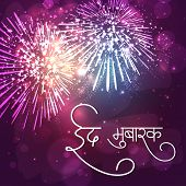 Beautiful firecrackers decorated greeting card design with Hindi wishing text Eid Mubarak (Happy Eid) on shiny background. poster